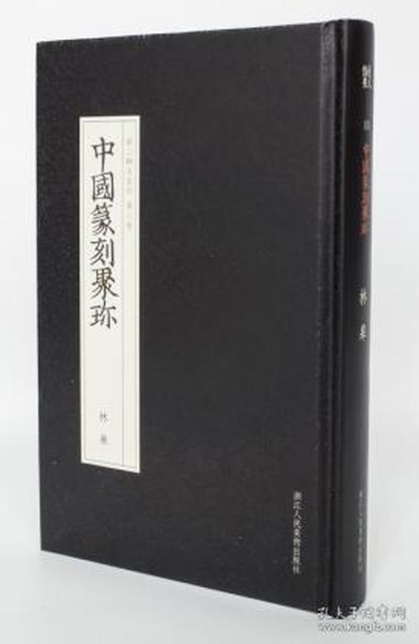 林皋(中国篆刻聚珍 第二辑 名家印第3卷 精装 全一册)