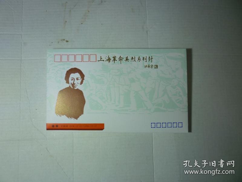 上海革命英烈系列封--茅丽瑛