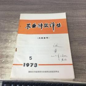 农业科技译丛1973年第2.3.4.5期
