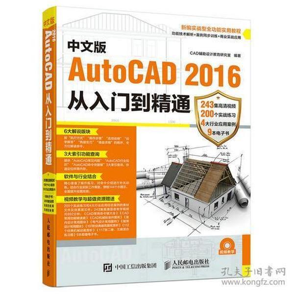 9787115431981中文版AutoCAD 2016从入门到精通-(附光盘)