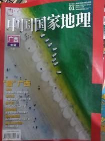 《特价!》中国国家地理:广西专辑 【上】2018/01 总第687期  9771009633001