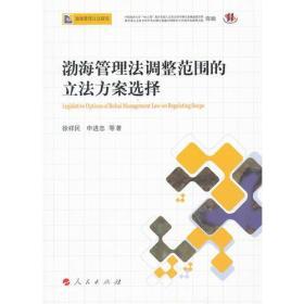 渤海管理法调整范围的立法方案选择