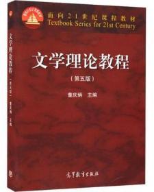 文学理论教程第五版 童庆炳