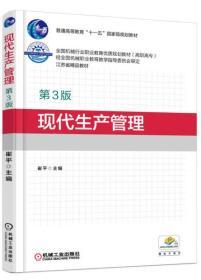 现代生产管理(第3版)(高职教材)