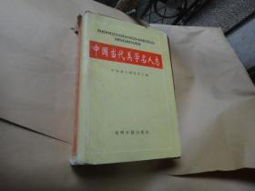 中国当代美学名人志