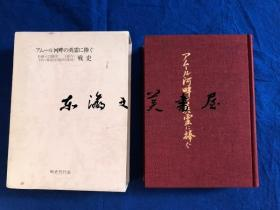 包邮 松风 第123师团(孙吴) 不朽 独混第135旅团(瑷珲)战史/1982年