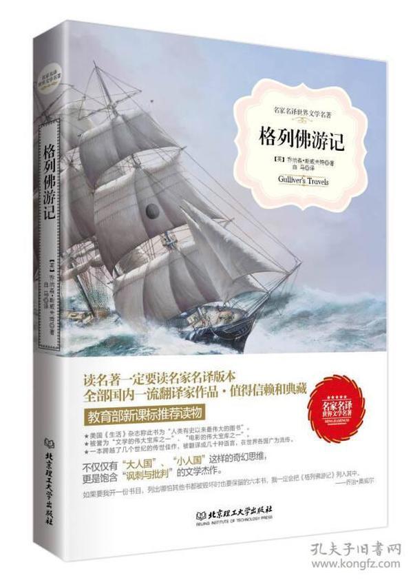 格列佛游记(名家名译世界文学名著-教育部新课标推荐读物)