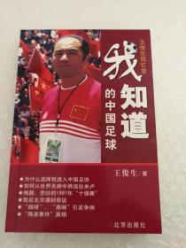 王俊生回忆录:我知道的中国足球(王俊生签名本)