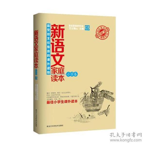 新语文家庭读本:03:小学卷