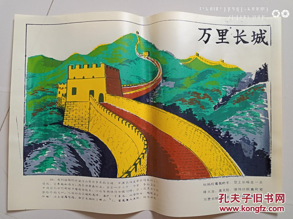 幼儿园故事教育塑料挂图--万里长城