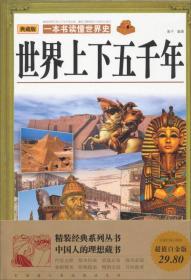 一本书读懂世界史-世界上下五千年
