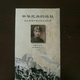 《中华民族的砥柱~抗日英雄严锦文先生回忆录》   [柜4-6-2]