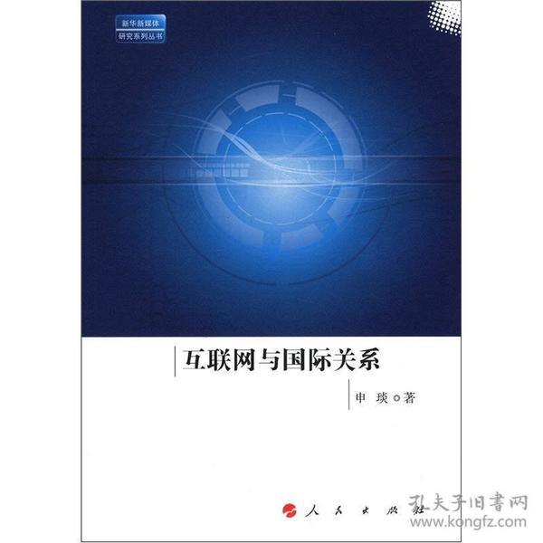 9787010110318互联网与国际关系
