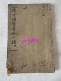陈修园医书五十种(四)时方妙用:卷一至卷四——商务印书馆