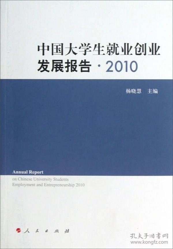 中国大学生就业创业发展报告(2010)
