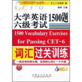 大学英语六级考试词汇过关训练1500题