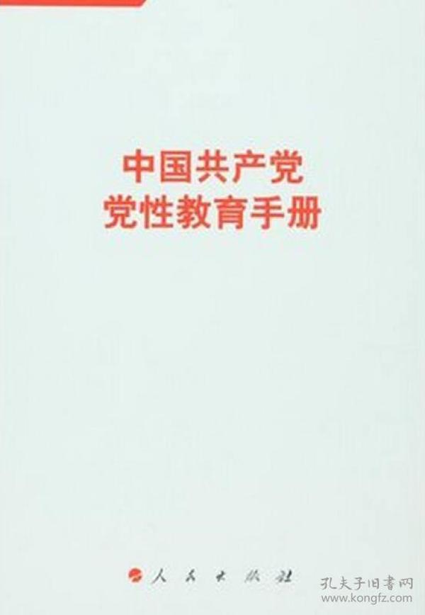 中国共产党党性教育手册