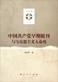 中国共产党早期报刊与马克思主义大众化