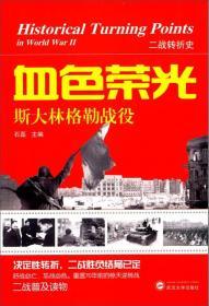 二战转折史:血色荣光·斯大林格勒战役