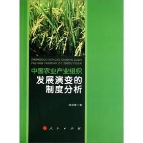 正版未翻阅        中国农业产业组织发展演变的制度分析