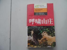 英汉对照世界文学丛书:呼啸山庄(英汉对照)