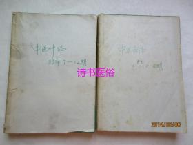 中医杂志——1983年第1至12期