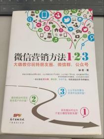 《微信营销方法1+2+3》:大咖教你玩转朋友圈、微信群、公众号