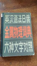 英 汉 德 法 日 俄六种文字对照--金属物理词典 (精装)16开