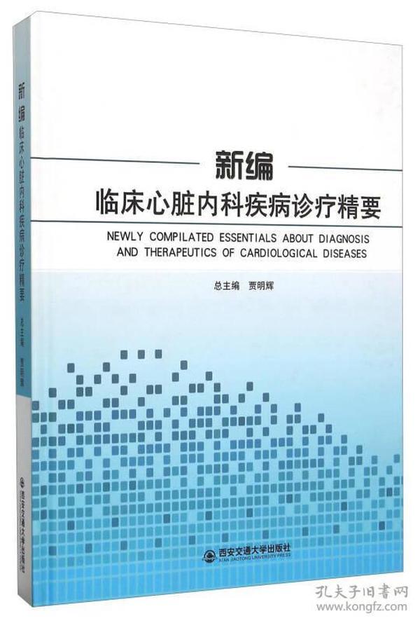新编临床心脏内科疾病诊疗精要(精装)