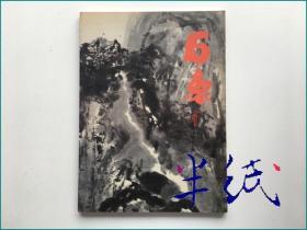 石鲁回顾展 1987年展览画册