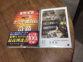 日文原版:《ナミヤ雑货店の奇蹟》   东野圭吾 解忧杂货店   【存于溪木素年书店】
