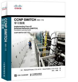 CCNP SWITCH300-115学习指南