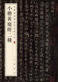 小楷黄庭经二种--中华经典碑帖彩色放大本