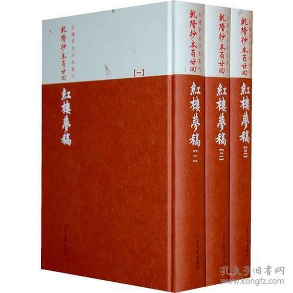 乾隆抄本百廿回红楼梦稿:杨本(全三册)