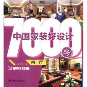 中国家装好设计7000例