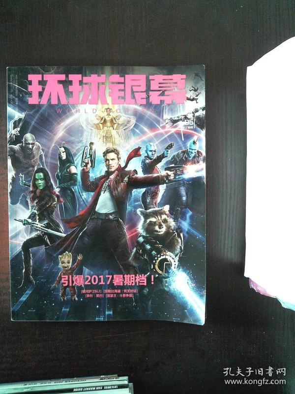 环球银幕 2017 5