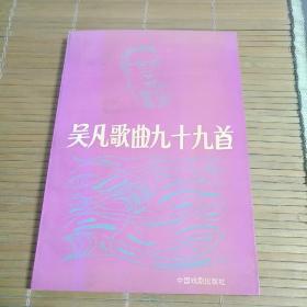 吴凡歌曲九十九首【签赠本】
