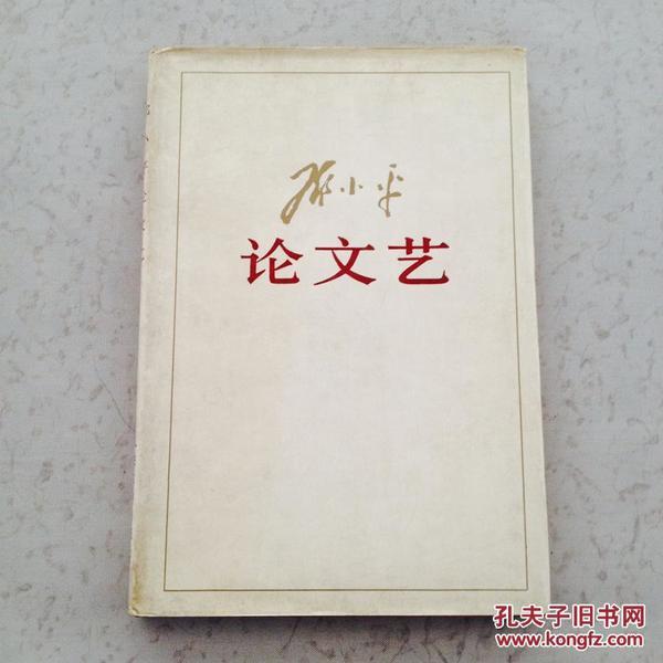 邓小平论文艺   精装