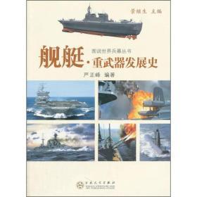 舰艇·重武器发展史