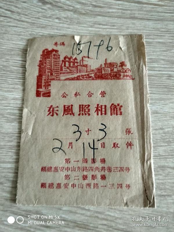 福建惠安公私合营东方照相馆相片袋