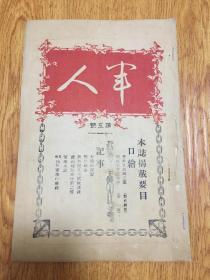 1897年日本出版《军人》第五号
