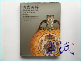 清瓷荟锦  香港艺术馆藏清代瓷器