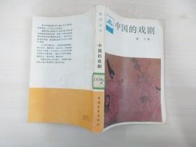 中国的戏剧(馆藏) 32开平装