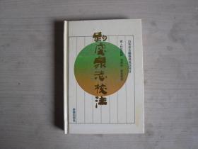趵突泉志校注   G132
