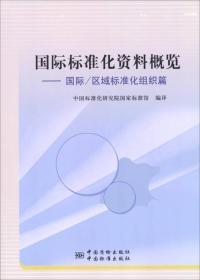 正版包邮n1/国际标准化资料概览-国际/区域标准化组织篇/9787506675543/M7-3