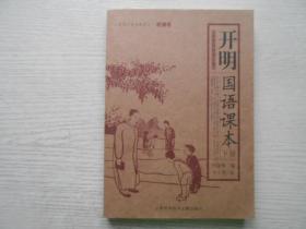 开明国语课本(下册)