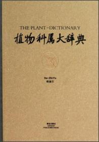 植物科属大辞典