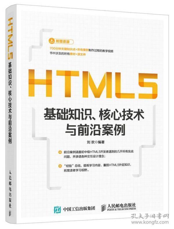 9787115427434HTML5基础知识.核心技术与前沿案例