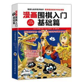 漫画围棋入门基础篇(全新双色版)