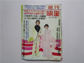 16开日文原版 明星周刊 昭和50年(1975年)2月16日号 NO.7 西城秀树等内容